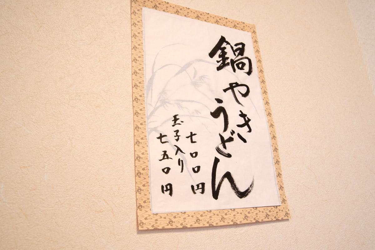 亀乃家-07