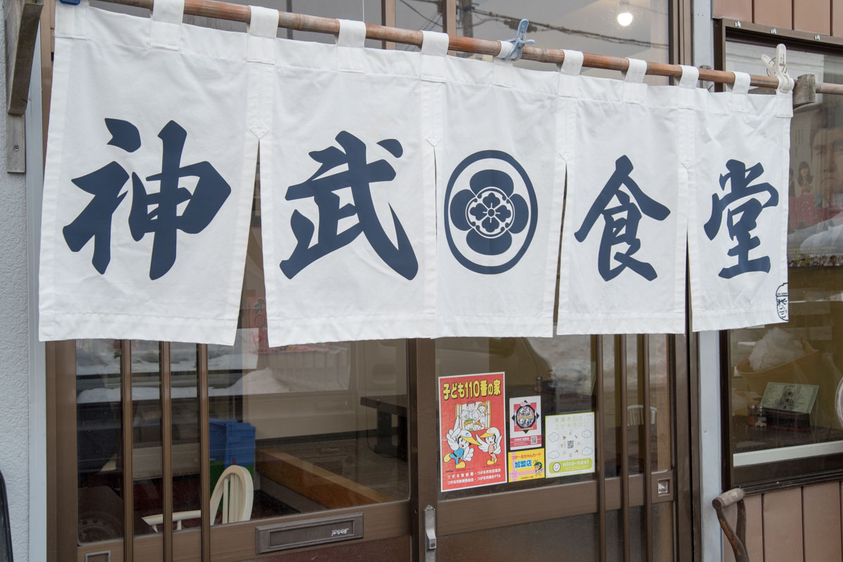 神武食堂−02