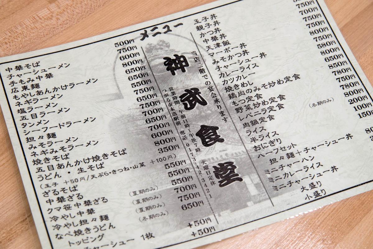 神武食堂−05