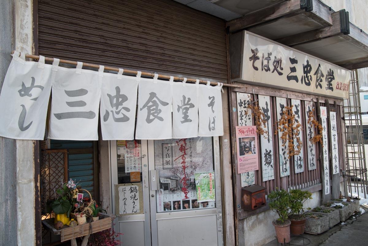 三忠食堂-01
