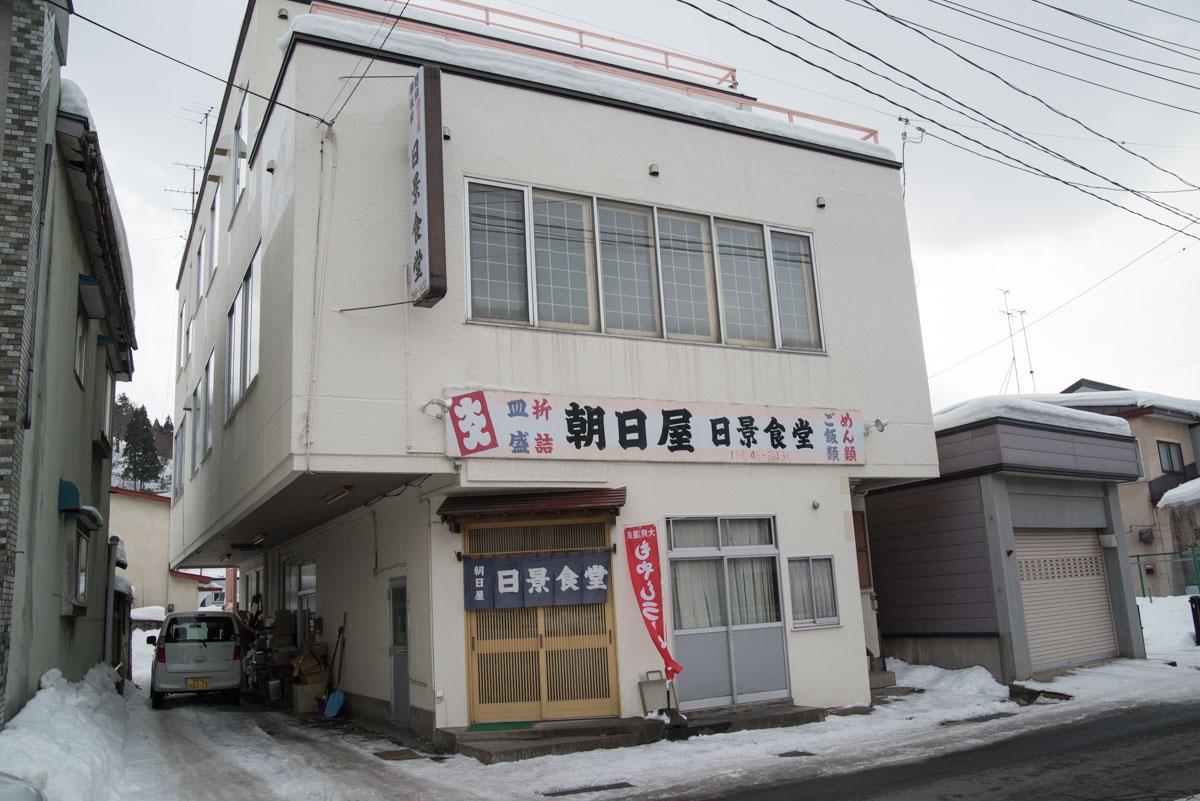 朝日屋 日景食堂-01