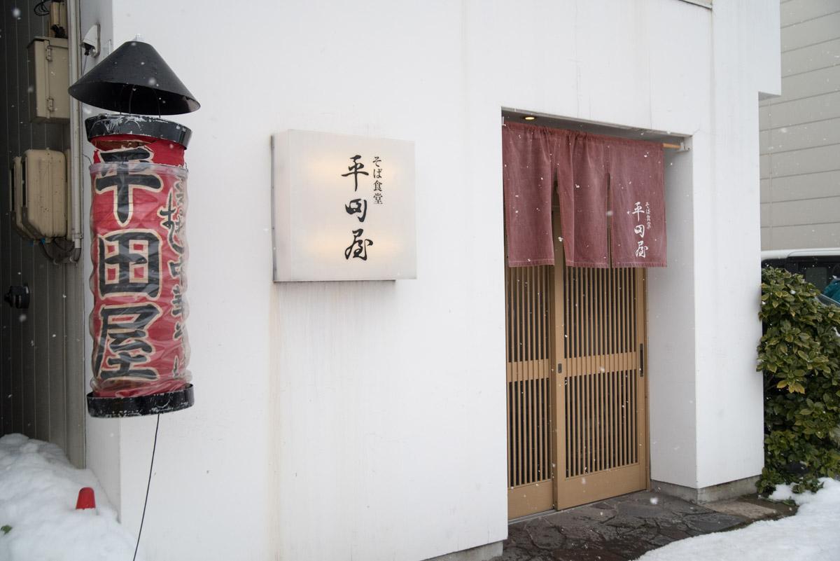 平田屋-01