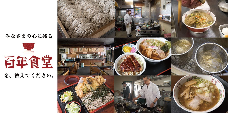 100shoku-bosyukokuchi