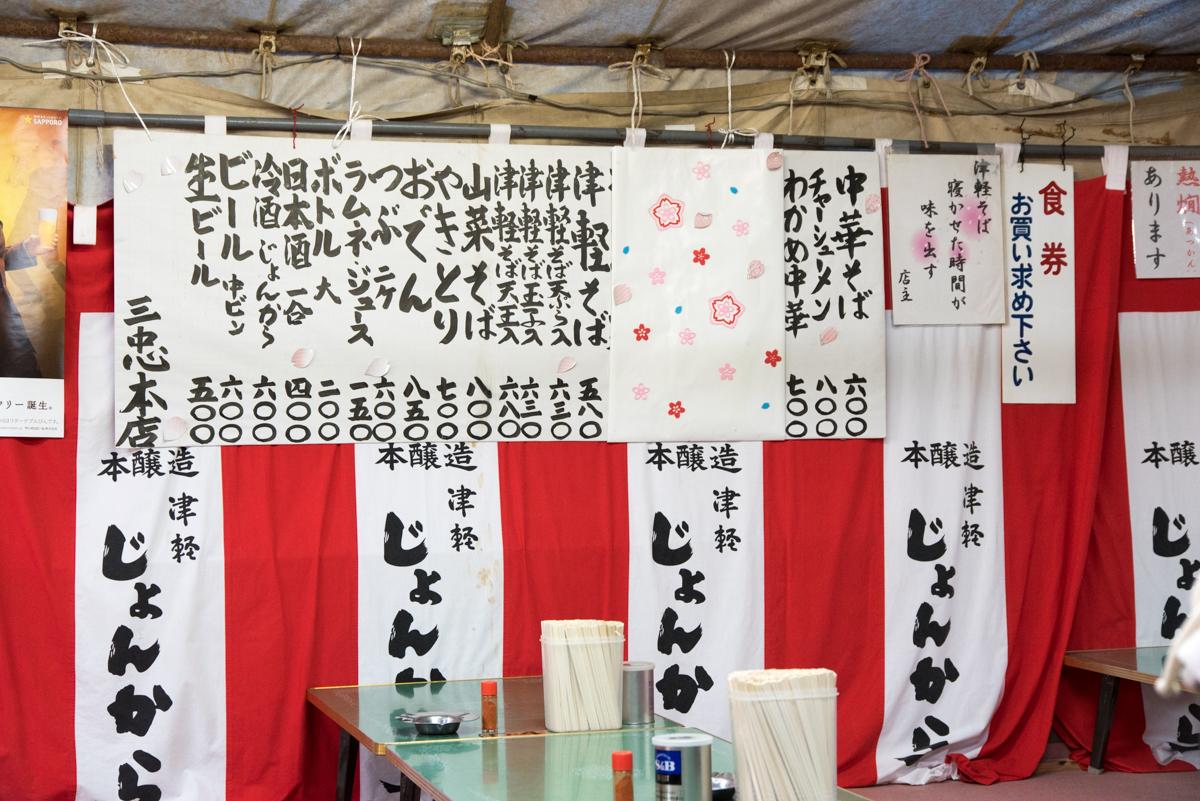 三忠食堂(弘前さくらまつり)-02
