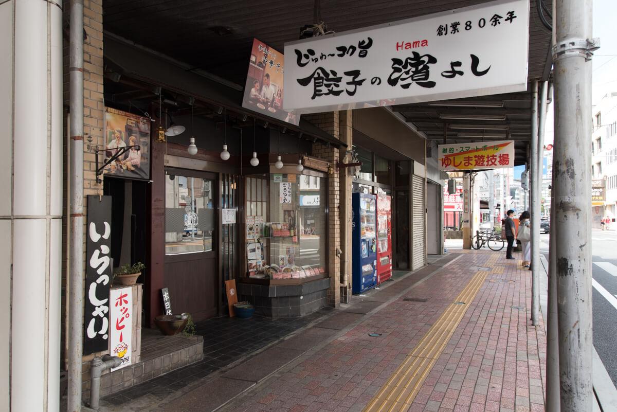 餃子の濱よし-01