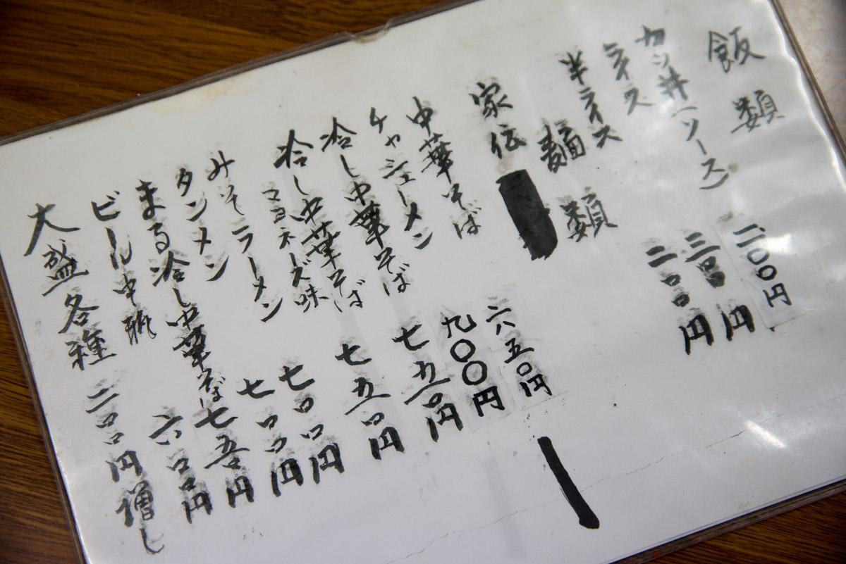 三角屋-03