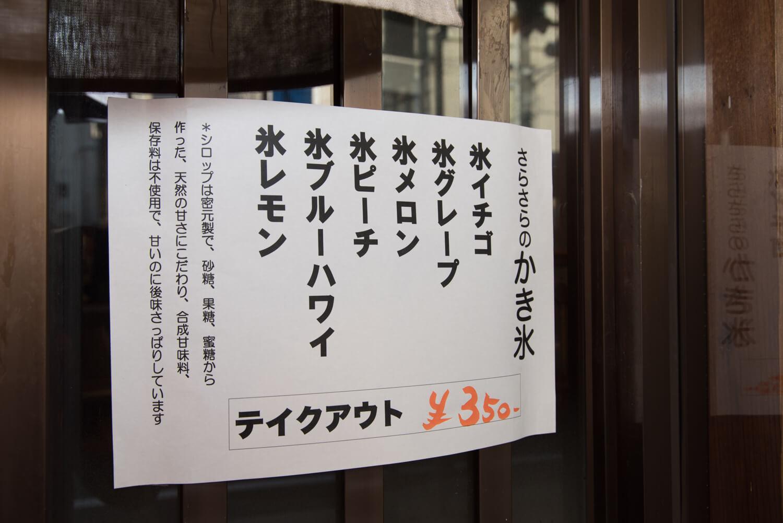 餃子の濱よし-12