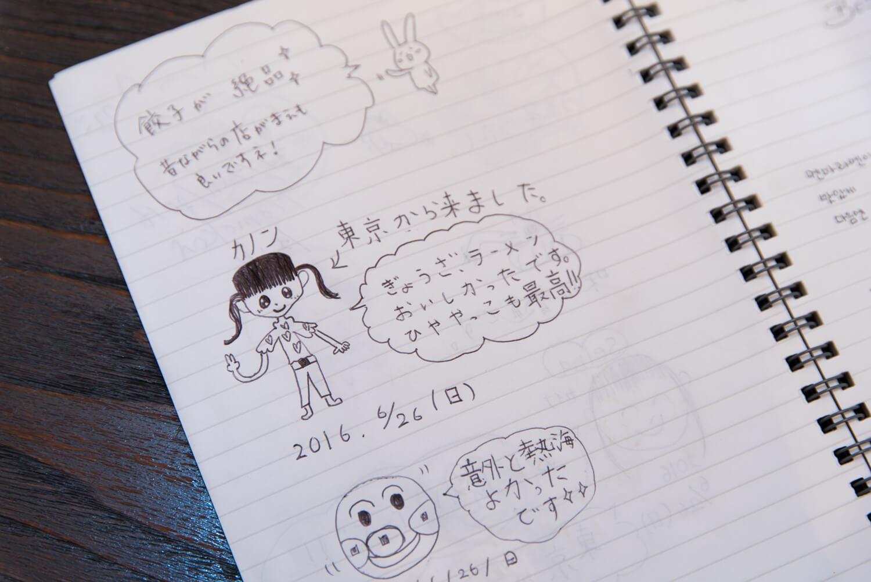 餃子の濱よし-06