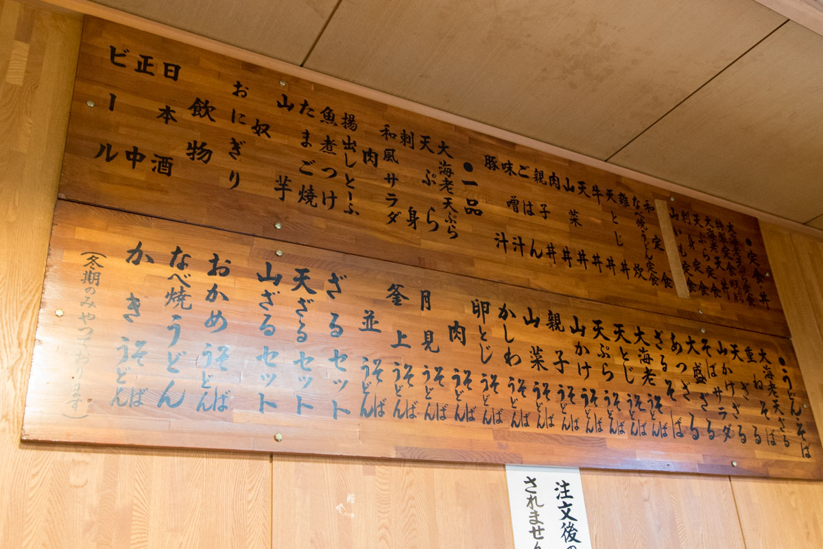 山本屋食堂-03