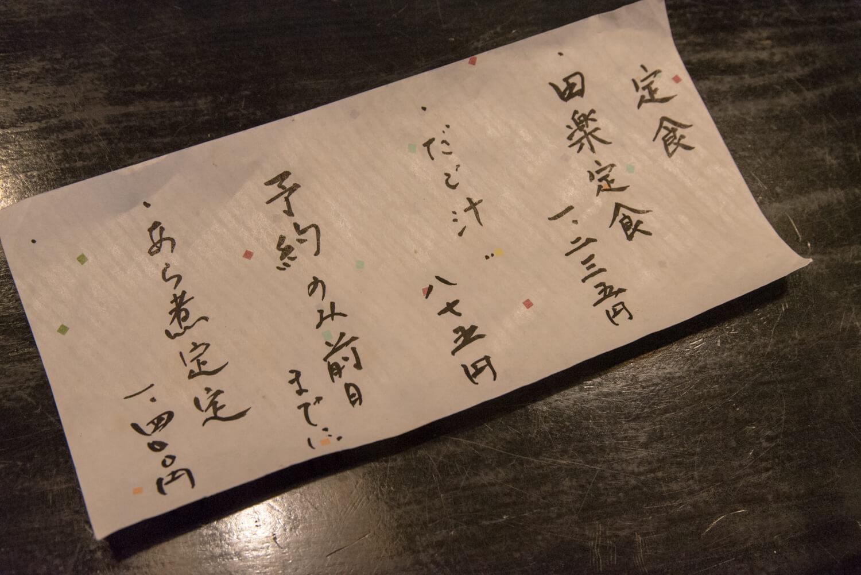 田楽家-05