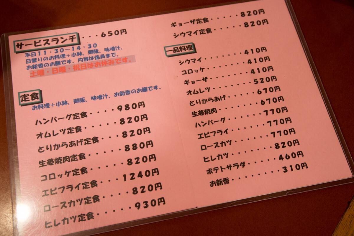 ファミリーレストランみのり-05