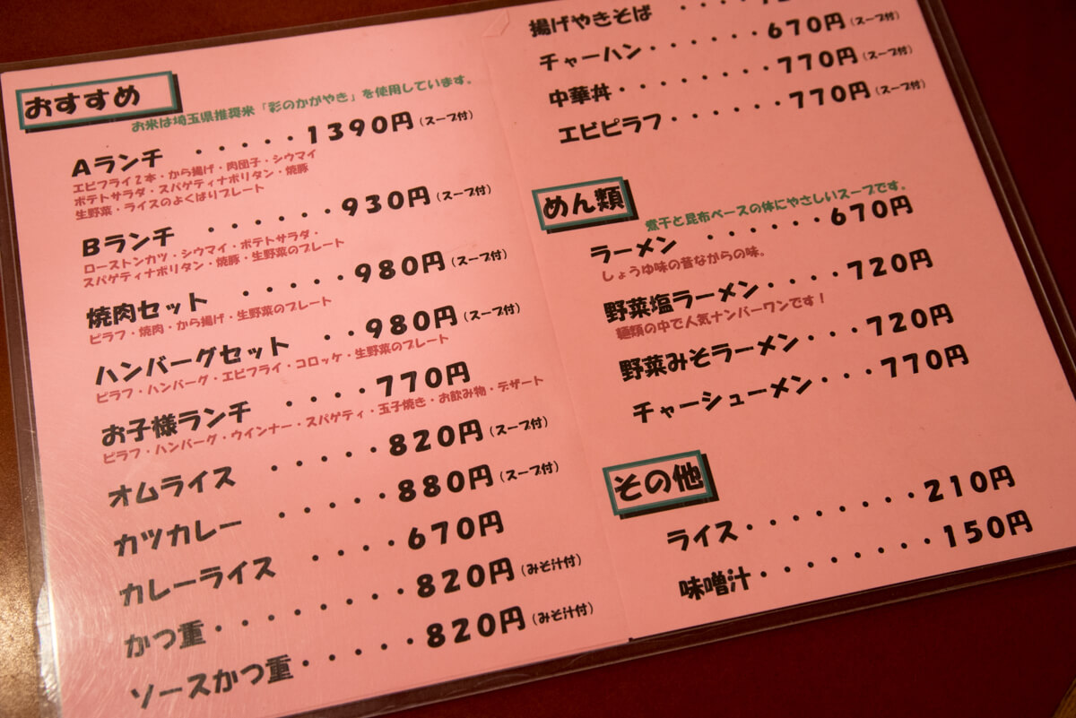 ファミリーレストランみのり-04