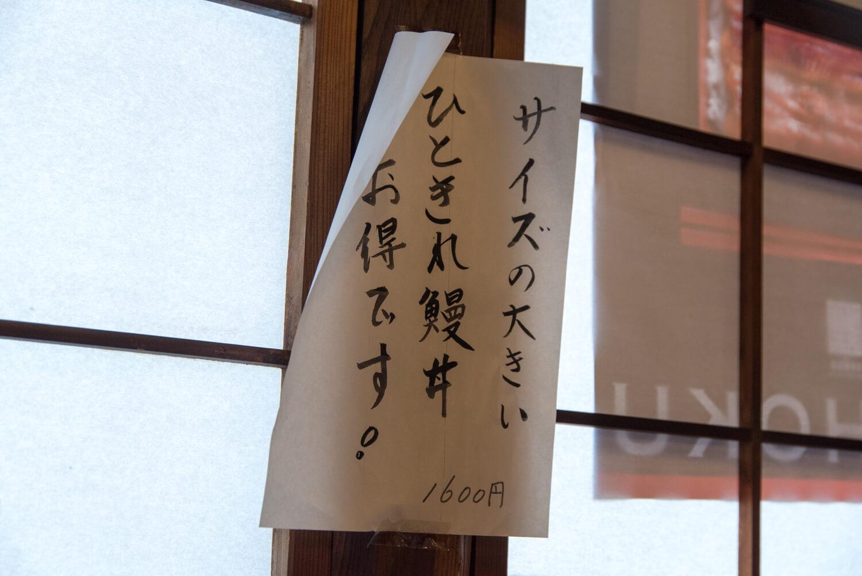 レストラン松竹のひときれ鰻丼-02