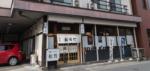 【百年食堂・おかわり!】岩手県一関市・和風レストラン松竹の「ひときれ鰻丼」