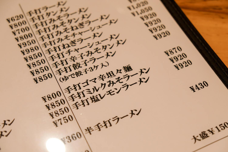 牛乳屋食堂の手打ミルクみそラーメン-03