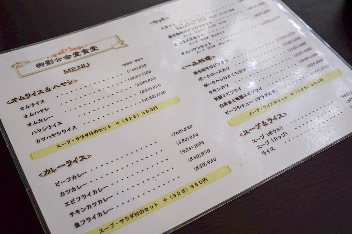 御影公会堂食堂-07