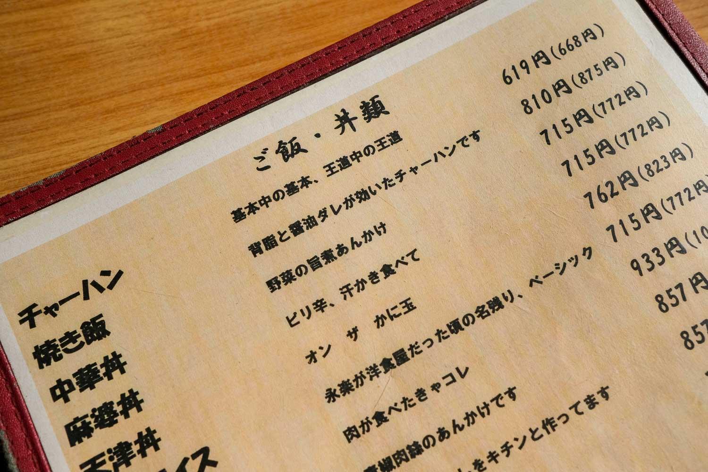 中華の永楽の自家製麺、餃子、焼飯-05