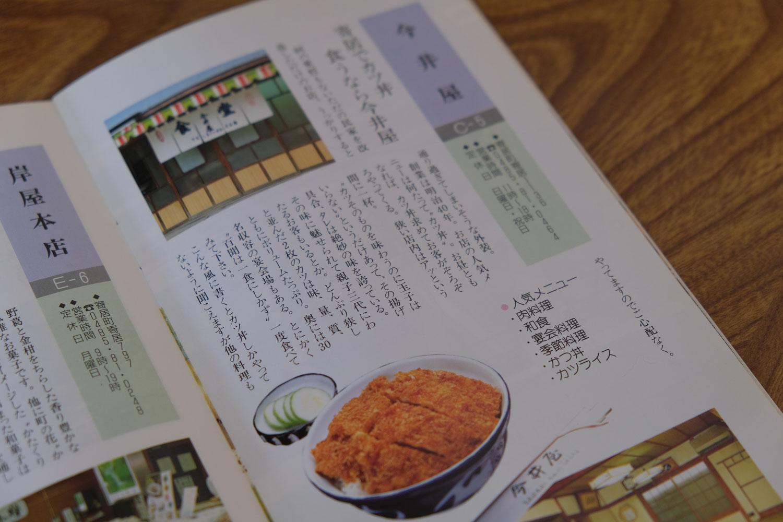 今井屋-09
