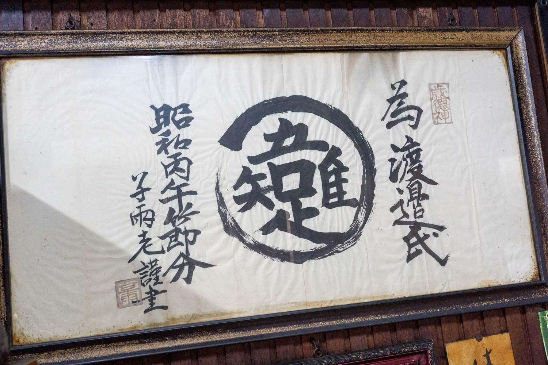 北清軒(ホクシンケン)食堂-22