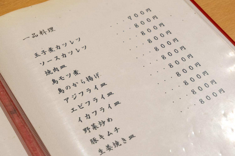 桔梗家-13