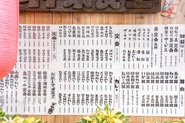 伊東食堂のメニュー